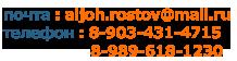 Телефоны: 8-903-431-4715